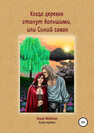 Ольга Мейтин, Когда деревья станут большими, или Синий саван