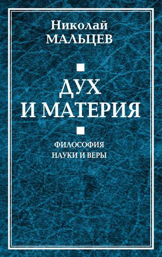 Николай Мальцев, Дух и материя. Философия науки и веры