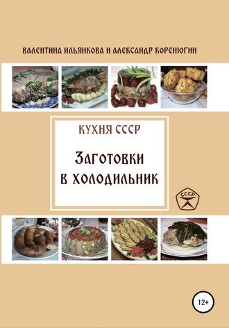 Александр Коренюгин, Валентина Ильянкова, Кухня СССР. Заготовки в холодильник