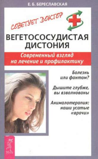 Евгения Береславская, Вегетососудистая дистония. Современный взгляд на лечение и профилактику