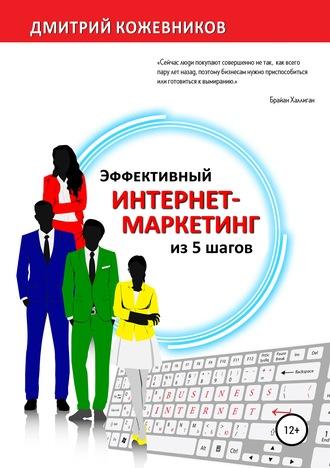 Дмитрий Кожевников, Эффективный интернет-маркетинг из 5 шагов