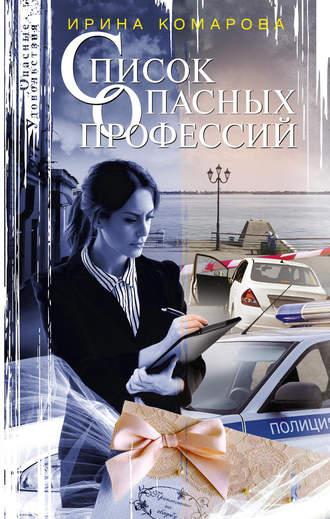 Ирина Комарова, Список опасных профессий