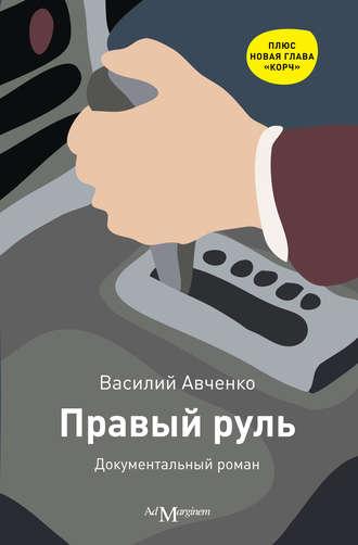 Василий Авченко, Правый руль