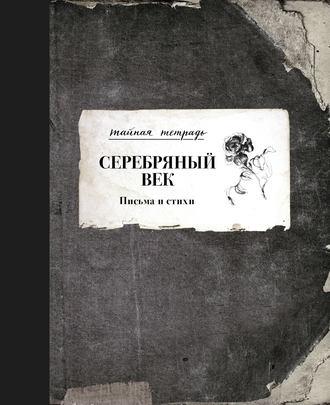 Анна Ахматова, Николай Гумилев, Серебряный век. Письма и стихи