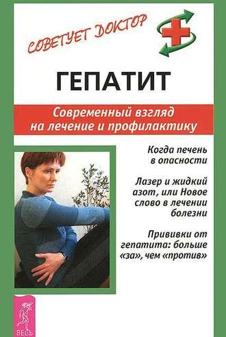 Александр Мигунов, Гепатит. Современный взгляд на лечение и профилактику