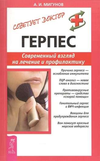 Александр Мигунов, Герпес. Современный взгляд на лечение и профилактику