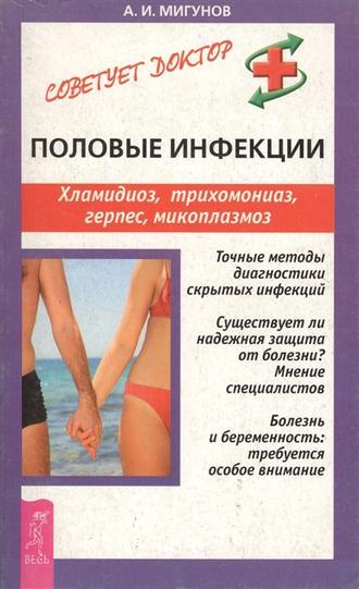 Александр Мигунов, Половые инфекции. Хламидиоз, герпес, микоплазмоз и др. инфекции