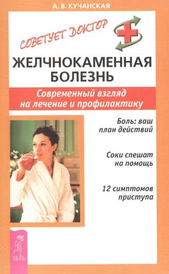 Анна Кучанская, Желчнокаменная болезнь. Современный взгляд на лечение и профилактику