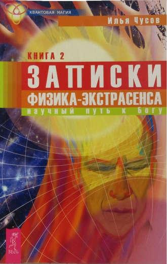 Илья Чусов, Записки физика-экстрасенса. Кн. 2. Научный путь к Богу