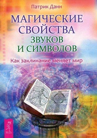 Патрик Данн, Магические свойства звуков и символов. Как заклинание меняет мир