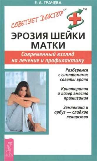 Елена Грачева, Эрозия шейки матки. Современный взгляд на лечение и профилактику