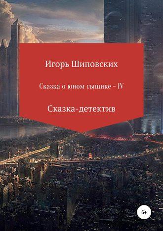 Игорь Шиповских, Сказка о юном Аристаше IV