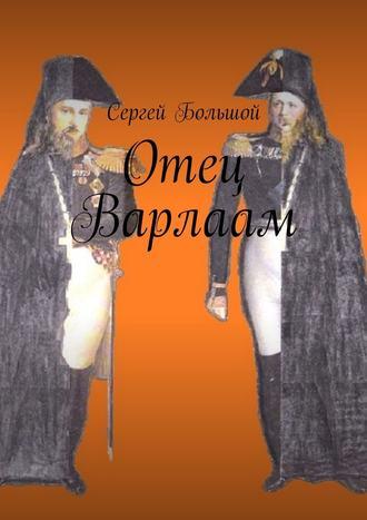 Сергей Большой, Отец Варлаам