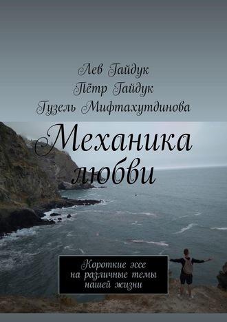 Лев Гайдук, Пётр Гайдук, Механика любви. Короткие эссе на различные темы нашей жизни
