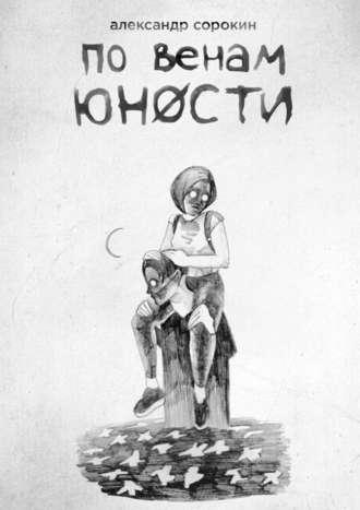 Александр Сорокин, Повенам юности