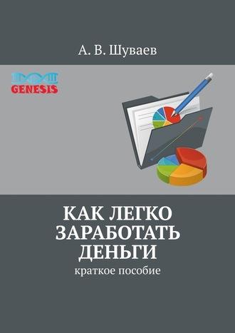 А. Шуваев, Как легко заработать деньги. Краткое пособие