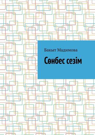 Бакыт Мадимова, Сөнбес сезім