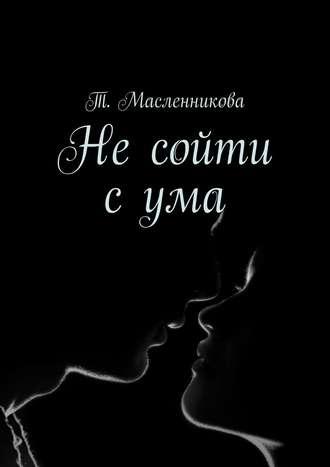 Т. Масленникова, Несойти сума