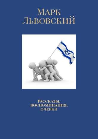 Марк Львовский, Рассказы, воспоминания, очерки