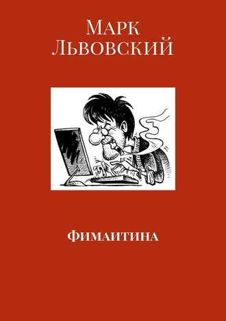 Марк Львовский, Фимаитина