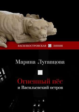 Марина Лугавцова, Огненный пес иВасильевский остров. Сборник рассказов
