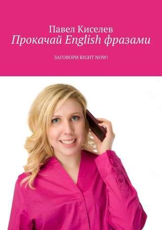 Павел Киселев, Прокачай English фразами. Заговори Right now!