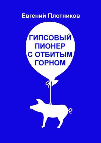 Евгений Плотников, Гипсовый пионер сотбитым горном