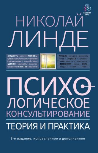Николай Линде, Психологическое консультирование. Теория ипрактика