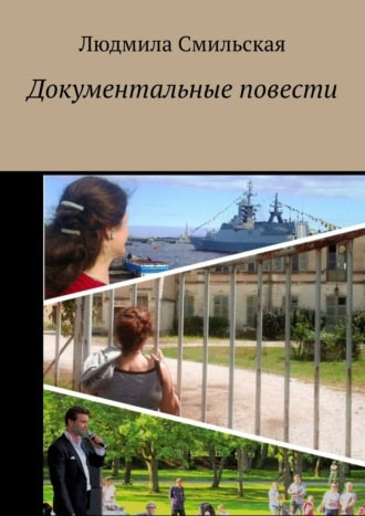 Людмила Смильская, Документальные повести