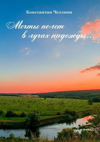 Константин Челлини, Мечты полет влучах надежды…