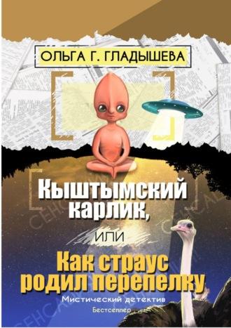 Ольга Гарика Гладышева, Кыштымский карлик, озёрский мутант иКо, или История одного расследования