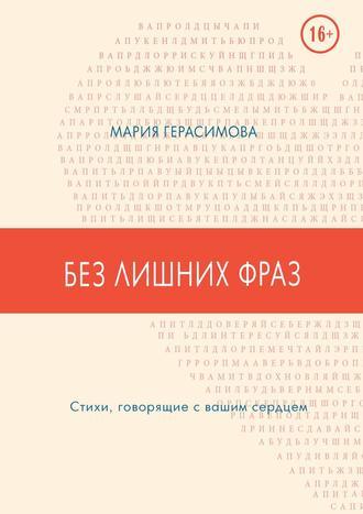 Мария Герасимова, Без лишнихфраз. Стихи, говорящие с вашим сердцем