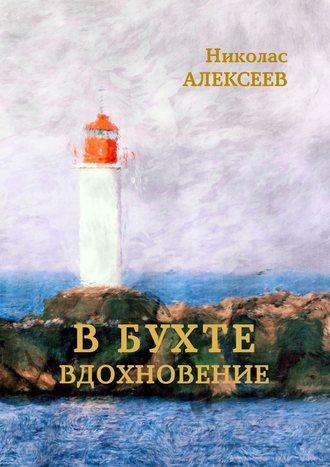 Николас Алексеев, Вбухте Вдохновение