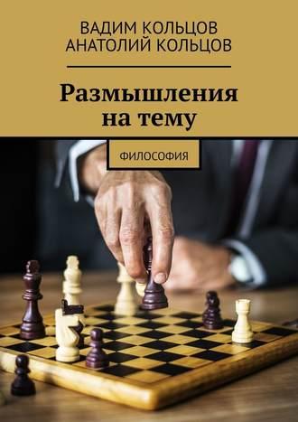 Вадим Кольцов, Анатолий Кольцов, Размышления натему. Философия