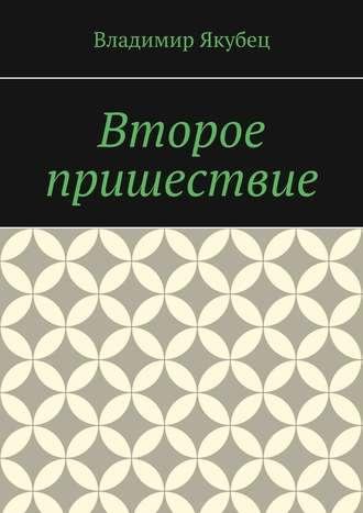 Владимир Якубец, Второе пришествие