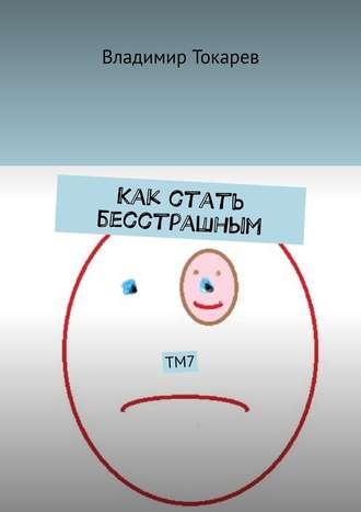 Владимир Токарев, Как стать бесстрашным. ТМ7