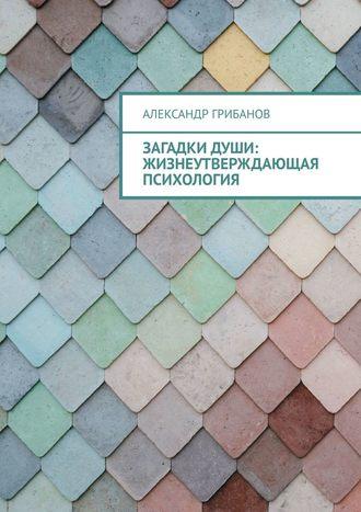 Александр Грибанов, Загадкидуши. Жизнеутверждающая психология