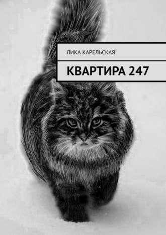 Лика Карельская, Квартира247