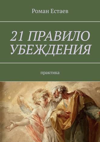 Роман Естаев, 21правило убеждения. Практика