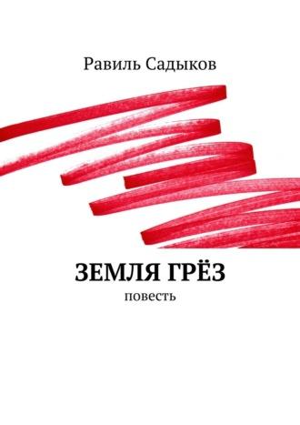 Равиль Садыков, Сборник. Повесть ирассказы
