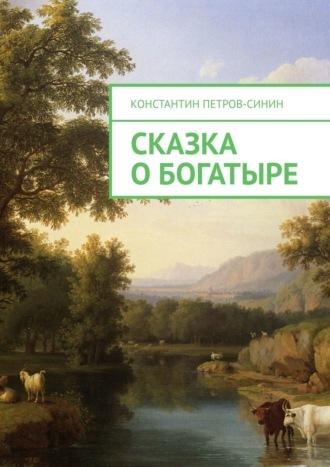 Константин Петров-Синин, Сказка обогатыре