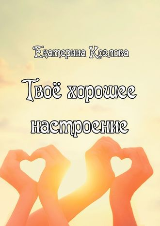 Екатерина Козлова, Твоё хорошее настроение