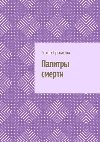 Анна Громова, Палитры смерти