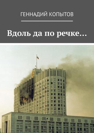 Геннадий Копытов, Вдоль да поречке…