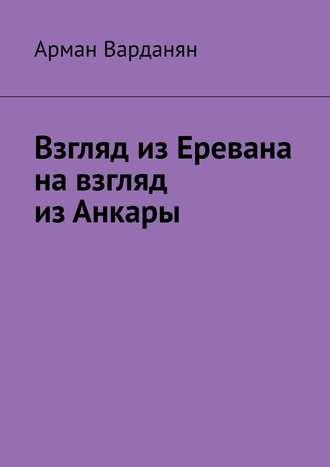 Арман Варданян, Взгляд изЕревана навзгляд изАнкары