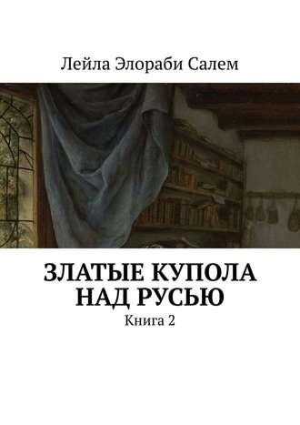Лейла Салем, Златые купола над Русью. Книга 2