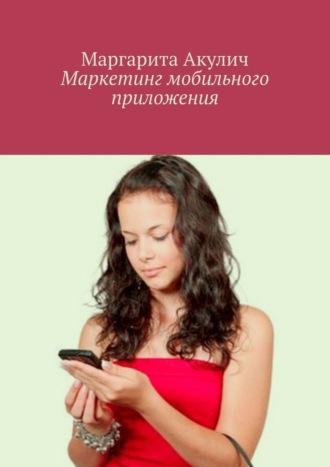 Маргарита Акулич, Маркетинг мобильного приложения