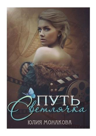 Юлия Монакова, Путь Светлячка