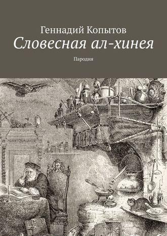 Геннадий Копытов, Словесная ал-хинея. Пародия