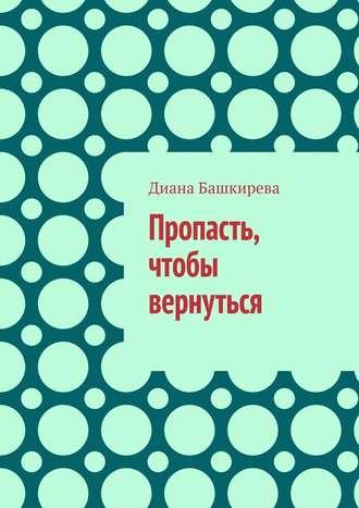 Диана Башкирева, Пропасть, чтобы вернуться